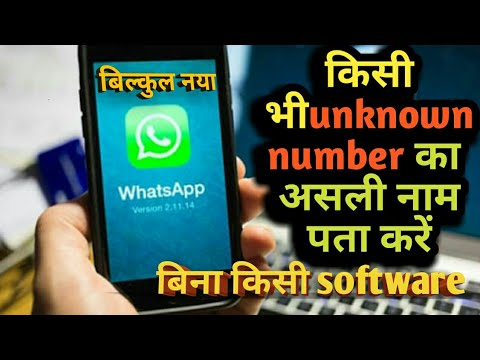 whatsapp latest tricks how to see real name of unknown number in whatsapp👍👍👌👌latest update