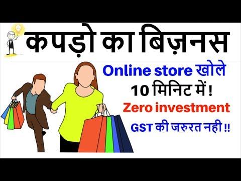 (Zero Investment) clothing business ideas   Kapdo Ka Business Kaise Kare  