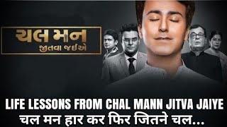 Life Lessons from 'Chal Man Jeetva Jaiye' - Animated Hindi Motivational Video #30
