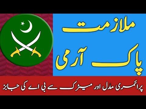 Jobs in Pak Army Gujranwala in pakistan .latest jobs in punjab on jobs alert pk 2018.