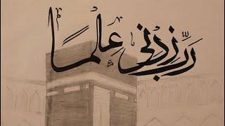 Rabbi Zidni ilma - Benefits - Tafseer - Arabic wording