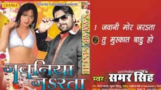 Jawaniya Jara Ta || जवानियाँ जरा ता || Samar Singh || Bhojpuri Hot Audio Juke Box