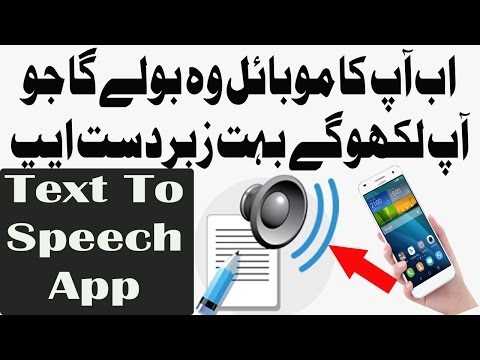How to Convert any Text to Speech|Text to speech mobile app|Text to speech Free|Text to Audio