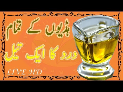Bone Pain Treatment in Urdu - Best Remedy For Bone Pain Special For Any One Use And No Side effect