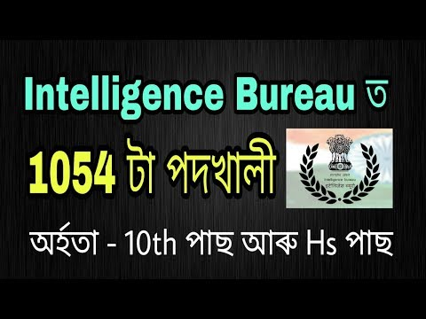 [1054 Post] Intelligence Bureau Recruitment 2018: Apply for 1054 Security Assistant (Executive)Posts