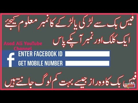 How To See Facebook Your Friends Mobile Number Or any Country girls Phone Number(Asad Ali YouTube)