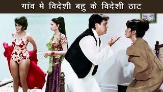 गांव में विदेशी बहु के विदेशी ठाट   Banarasi Babu   Govinda, Ramya   Comedy Scene