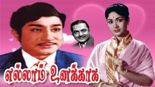 Ellam Unakkaga old (1961) blockbuster Tamil Movie | Sivaji Ganesan, Savithri | K.V.Mahadevan