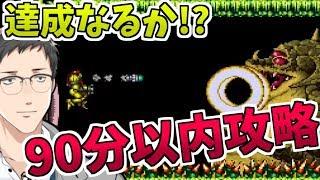 【スーパーメトロイドRTA】裏技・小テクを駆使し、90分以内攻略を目指す!!【にじさんじ/社築】
