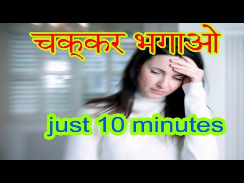 Dizziness Treatment In Hindi And Urdu|Chakkar Aane ka Upchar In Hindi And Urdu
