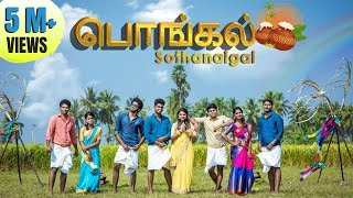 Pongal Sothanaigal   Festival Special