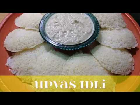 Upvasachi Idli | उपवासाची इडली | How to make Farhali Idli recipe | Instant Homemade Upvas idli