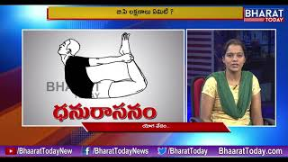 Yoga Vedam : Remedy For Reducing 'Hypertension' (Blood Pressure) With Yoga Asanas