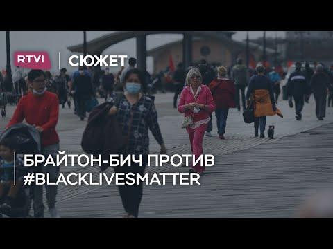 Почему русскоязычные американцы не прониклись идеями #BlackLivesMatter?