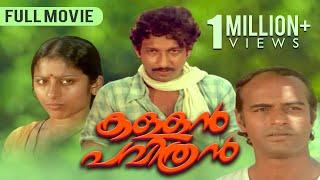 Kallan Pavithran   Superhit Malayalam Movie   Bharath Gopi   Nedumudi Venu