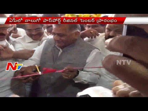 VK Singh Inaugurates Passport Regional Center in Bhimavaram | NTV
