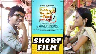 എഞ്ചിനീയറിംഗ്  പഠിക്കാൻ പോയവന്റെ  കഥ    പകച്ചു പോയി എന്റെ ബാല്യം 2  Malayalam Short Film