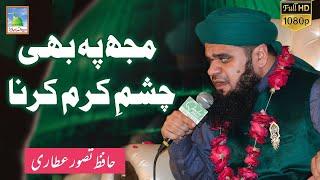 Mujh Pe Bhi Chashme Karam  Hafiz Tasawar Attari Naat Sharif 2017