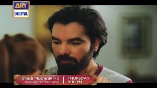 Shadi Mubarak Ho Teaser 4 - ARY Digital