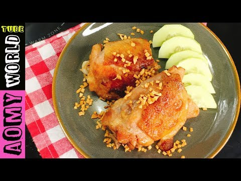 How to make Garlic Pepper Chicken | AomyWorldTUBE | YUMMY ❤