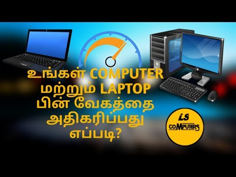 How to Speed up Your LAPTOP AND COMPUTER Speed in TAMIL
