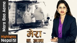 Mera Baa Aama Ep 32 | Gurkha Channel TV Show | Archana Sharma