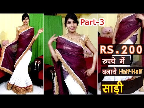 How to  Make Half Half Designer Saree At Home in Rs. 200 |PART-3