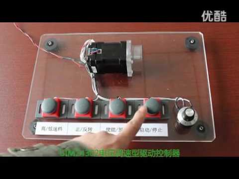 UIM24302 Voltage control Speed Adjust Stepper Driver control.