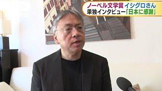 ノーベル文学賞イシグロさんに単独インタビュー(17/10/06)