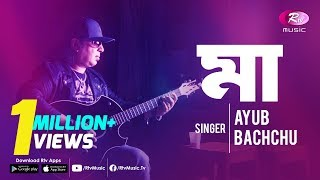 Maa   মা    By Legend Ayub Bachchu   Bangla Songs   Rtv Music Special