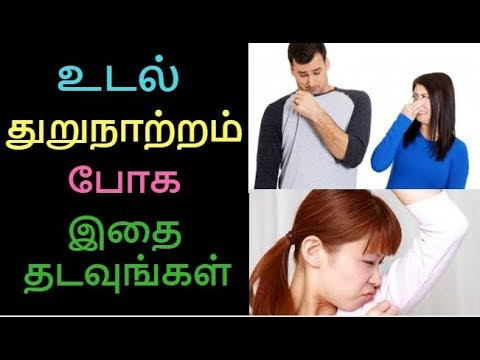 How to overcome Bad Body Odour Easily & Naturally | Tamil Beauty Tips