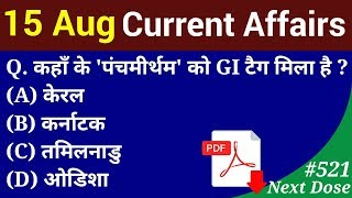 Next Dose #521 | 15 August 2019 Current Affairs | Daily Current Affairs | Current Affairs In Hindi