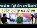 Exclusive Interview: MP Naresh Gujral ने खुद बताया Punjab की कौन-सी 3 Seats हार रहा है Akali Dal