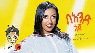Ethiopian Music: Haleluya Tekletsadik x Henok Kibru(በአንድ ጎጆ)New Ethiopian Music 2021(Official Video)