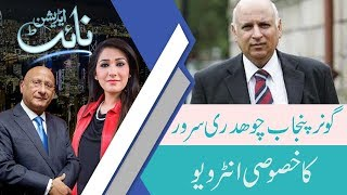 Night Edition   Exclusive Interview with Governer Punjab Ch Sarwar   4 Nov 2018  92NewsHD