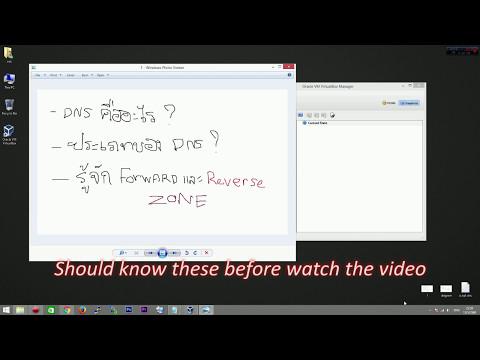 มาติดตั้ง DNS Server บน CentOS 7 กันเถอะ
