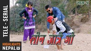 LAUNA JATRAI BHO Ep. 5 | New Nepali Comedy Tele-Serial 2018/2074 | Dipendra Rai, Dhurba Rai