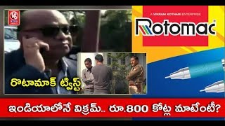 After PNB Scam, Now Rotomac Owner Missing After Taking Rs 800 Crore Loans   V6 News