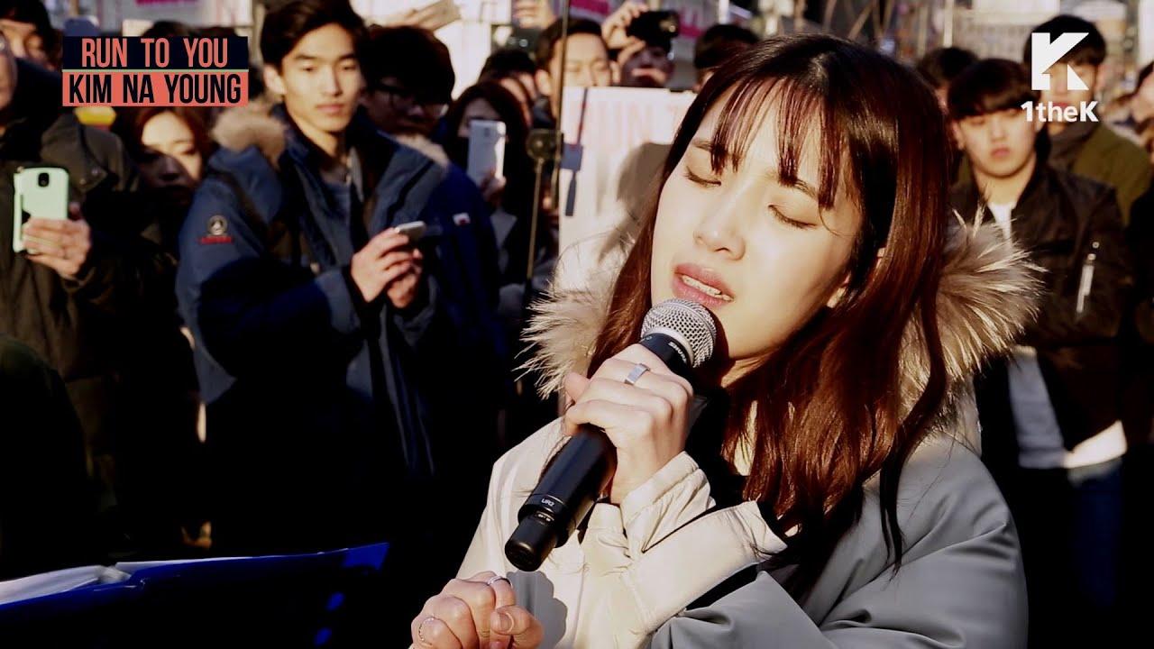 홀로 - Kim Na Young