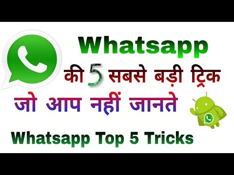 WhatsApp की 5 सबसे बड़ी ट्रिक | New Top 5 WhatsApp Tricks You Should Try | Whatsapp Tricks 2017