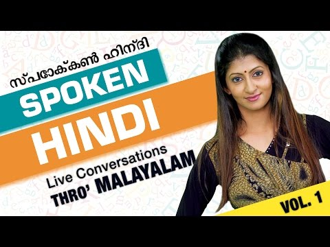 Spoken Hindi  through Malayalam | Learn Hindi Through Malayalam | Learn Hindi Language