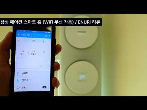 삼성 에어컨 스마트홈 앱 WiFI 무선 작동 / Enuri 리뷰