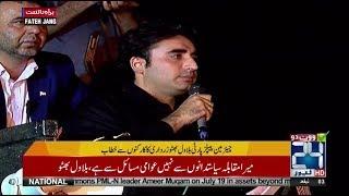 Mera Muqabla Siyasat Danoon Se Nahi Awami Masail Se Hai: Bilawal Bhutto | 24 News HD