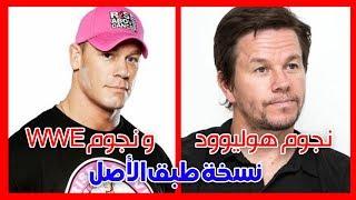 مشاهير هوليوود و نجوم WWE .. نسخة طبق الأصل