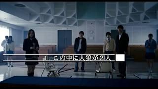 人狼ゲーム インフェルノ (2018) スリラー映画予告編