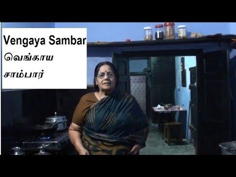 Vengaya Sambar - வெங்காய சாம்பார்