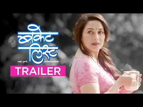 मैंने कभी दोस्ती खाते में काम नहीं किया है   Madhuri Dixit Bucket List Trailer