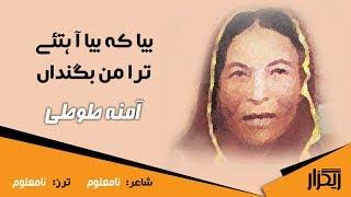 Download بیا کہ بیا آ ہتئے ترا من بگنداں   گشندہ : آمنہ طوطی   شاعر ءُ ترز : نامعلوم Video