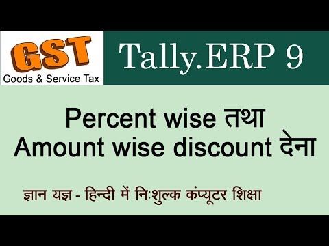 Discount Entries (Percent & Amount) In Same Bill In Tally Release 6.1.1 for GST purpose In Hindi-20
