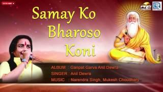 Samay Ko Bharoso Koni | Anil Dewra | Rajasthani Bhajan | Audio Song | Satguru Bhajan